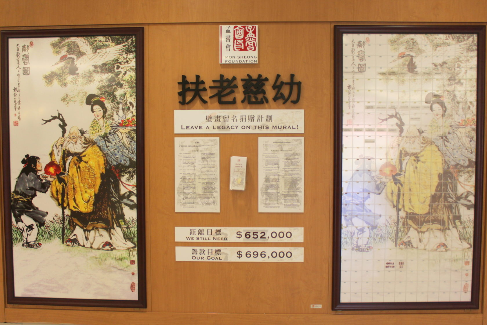 Chinese Painting on wall of Long Term Care Centre
