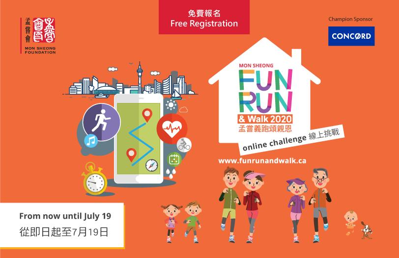 fun run and walk 2020 online challenge