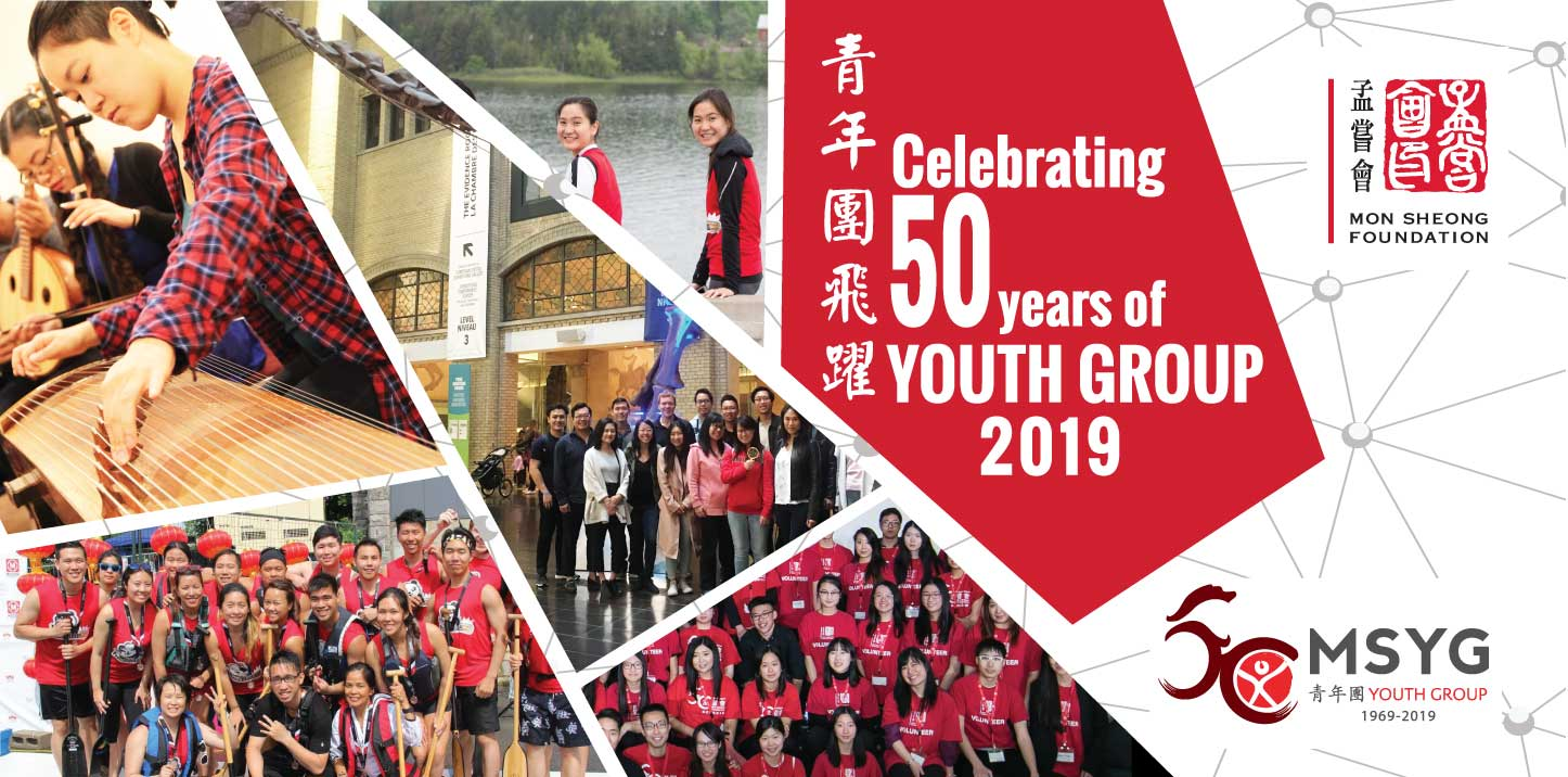 Mon Sheong Youth Group Celebrating 50 years in 2019