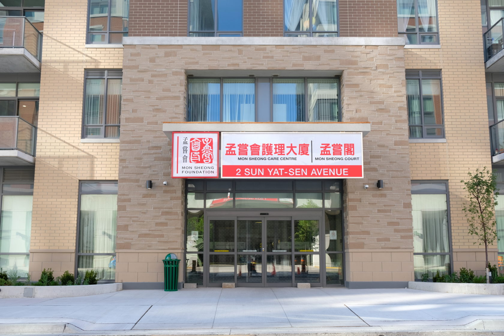 Markham Mon Sheong Court Private Care