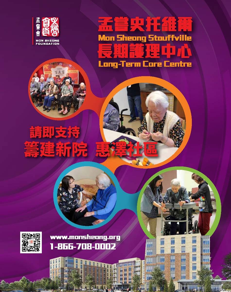 Mon Sheong Stouffville Long Term Care Insert Booklet in Sing Tao Newspaper