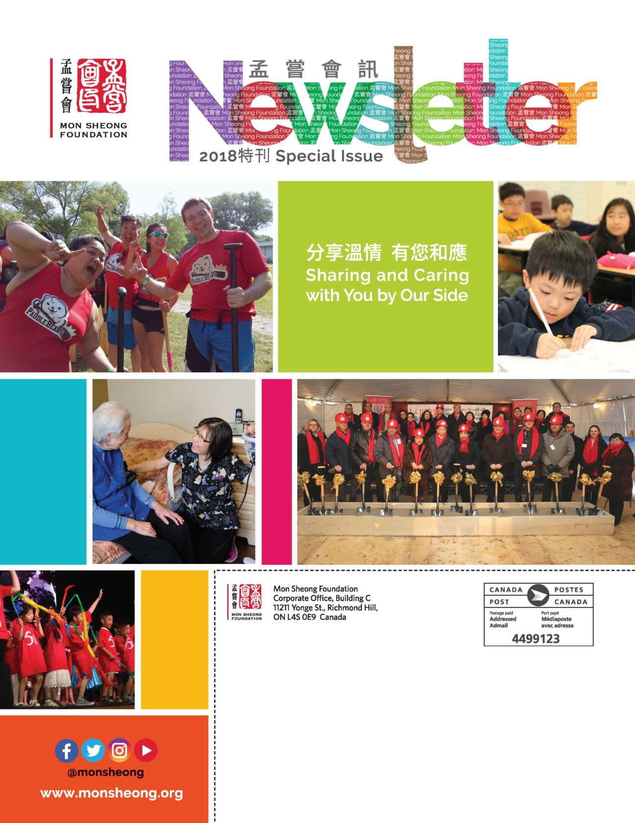 Mon Sheong Newsletter 2018 Special Issue
