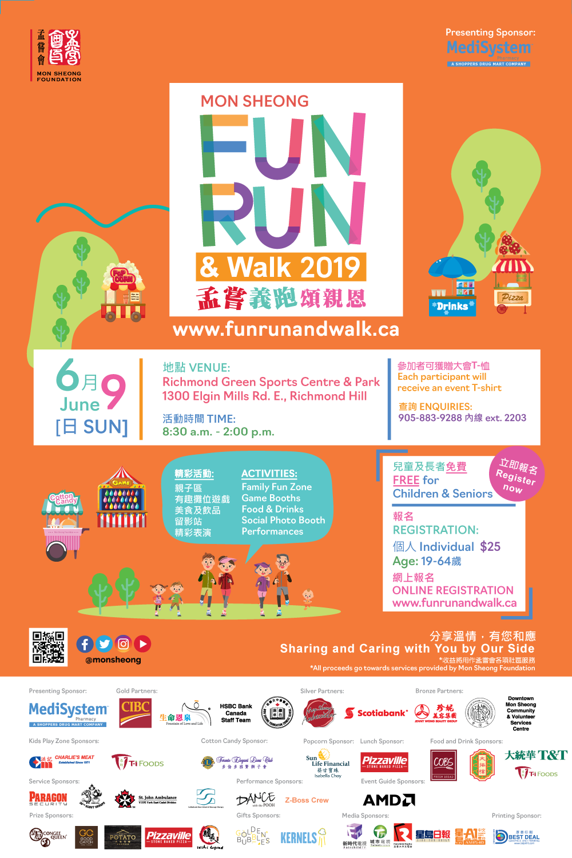 FunRun-Poster-2019-FINAL-20190528-1000x1500px