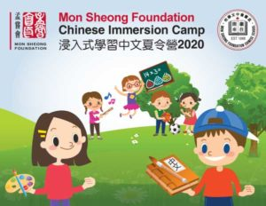 Mon Sheong Foundation Chinese Immersion Camp 2020