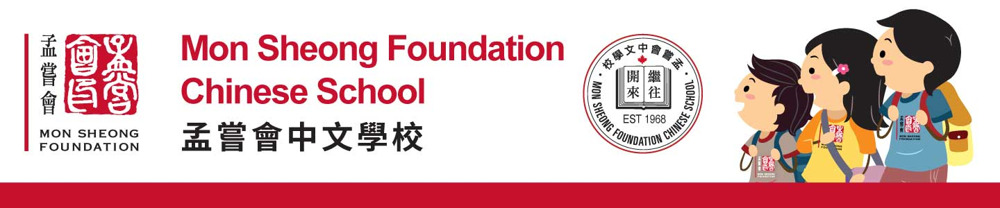 Mon Sheong Foundation Chinese School Banner