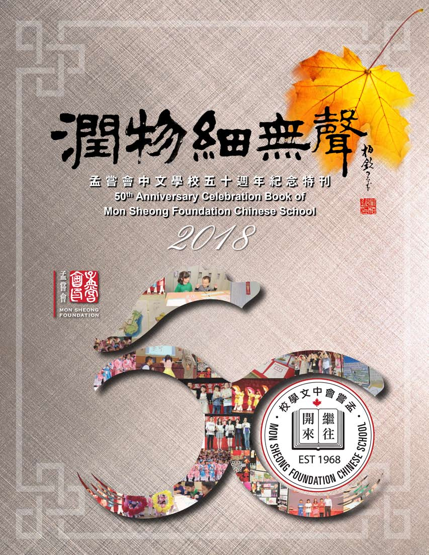 Mon Sheong Foundation Chinese School 50th Anniversary Book