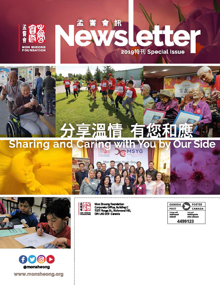 Mon Sheong Foundation Newsletter 2019