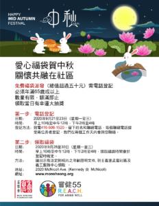 CVS mid autumn festival giftaway poster